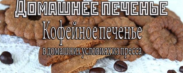 Рецепт домашнего печенья «кофейное» из пресса. Видео рецепт печенья
