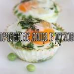 Видео рецепт как приготовить яйца в духовке